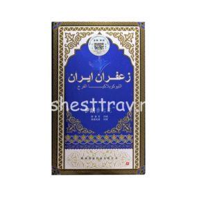 Иран шафран